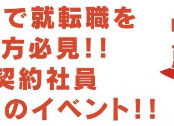 HIROSHIMA就転職フェアに出展します!!