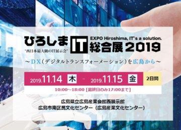 ひろしまIT総合展2019