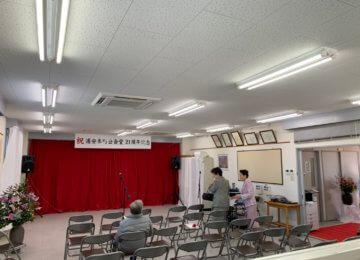 岡山市南区浦安本町公会堂21周年記念式典