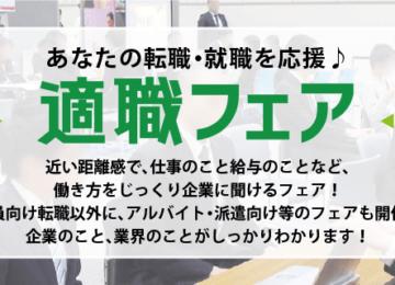 8.1広島適職フェア 参加決定