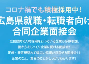 3.17 広島県就職・転職者向け合同企業面接会